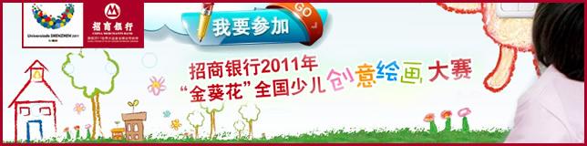 """招商银行2011年""""金葵花""""全国少儿创意绘画大赛"""