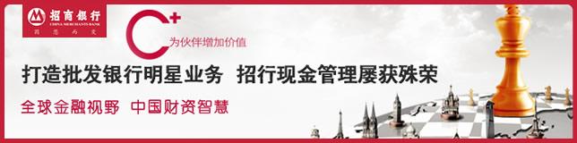全球金融视野 中国财资智慧