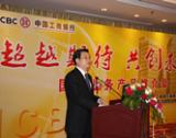 李良茂出席国际业务产品推介会