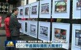 2012平遥国际摄影大展举行