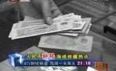 人民币补号成收藏热点