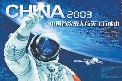 2003年中国首次载人航天飞行成功纪念邮票