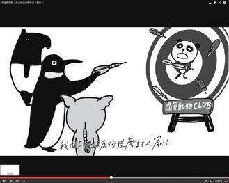 """台北动物园宣传片涉""""欺凌""""圆仔 被质疑匪夷所思"""