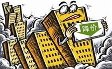 杭州房价下降引发楼市崩盘担忧 该出手买房吗