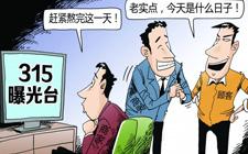 3月15日《新消法》正式实施 金融维权有法可依