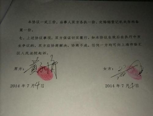 黄毅清疑晒离婚协议书 嘲讽黄奕不放过炒作机会
