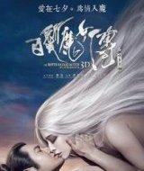 《白发魔女传》你还看吗?