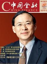 中国金融2016第1期