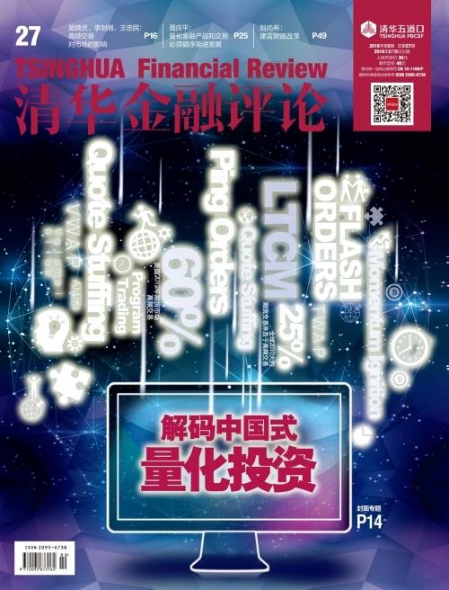 清华金融评论2016年2月刊