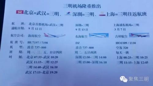 三明机场即将新增2条航线 可到武汉北京深圳