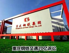 重庆钢铁又遇20亿诉讼 损失或由控股股东承担