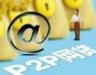 银行隐忧P2P平台资金存管业务