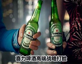 喜力啤酒高端战略打脸:双11售卖几近过期产品