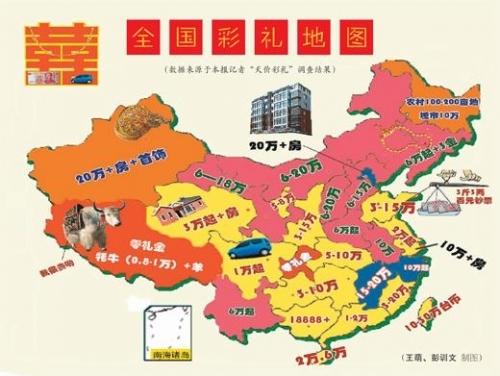 """最新中国彩礼地图出炉:长江流域出现""""零礼金"""" - 海峡"""
