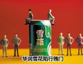 华润雪花陷行贿门:琥珀啤酒7高管被控收购中接受贿赂