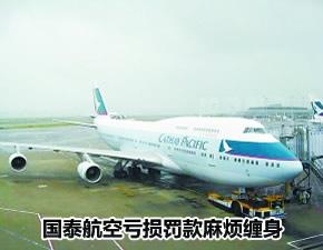 国泰航空亏损罚款麻烦缠身 被迫启动20年来最大改革