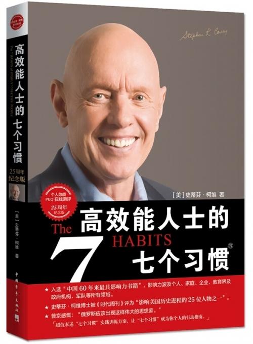 高效能人士的七个习惯:25周年纪念版 (美)史蒂芬柯维 中国青年出版社
