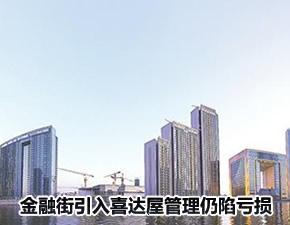 金融街引入喜达屋管理仍陷亏损 拟出售天津瑞吉酒店