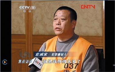 袁诚家因组织、领导黑社会性质组织罪等6项罪名,终审获刑20年。央视《焦点访谈》截图