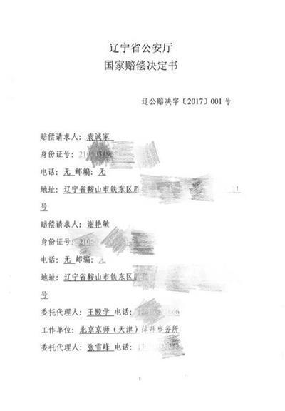 辽宁省公安厅做出的《国家赔偿决定书》。受访者供图