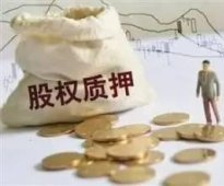 股权质押新规显现三大改变