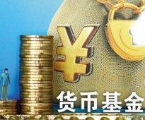除了货币基金可以选择这五大替代品