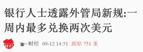 12日有网站发文《银行人士透露外管局新规:一周内最多兑换两次美元》
