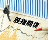 股指期货再松绑发出哪些信号