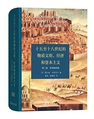 十五至十八世纪的物质文明、经济和资本主义(全三卷)
