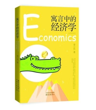 《寓言中的经济学》梁小民著