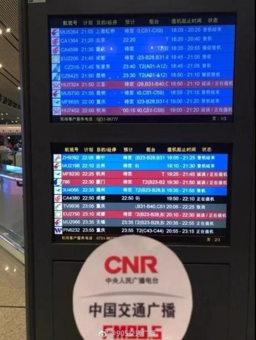 △13日23点左右的航班延误情况。(图自湖南FM90.5)