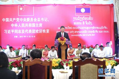 11月13日,中共中央总书记、国家主席习近平在万象出席老挝人民革命党中央委员会总书记、国家主席本扬举行的欢迎宴会。这是习近平在宴会上致辞。新华社记者 马占成
