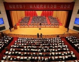 福建省十三届人大一次会议开幕