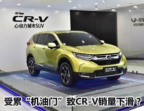 东风本田多款畅销车爆出机油异常增多 延保未提包退