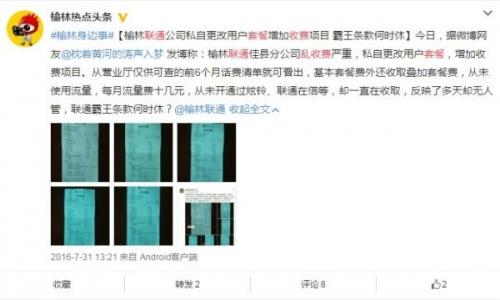 微博网友@枕着黄河的涛声入梦反映联通分公司乱收费。截图来自网络