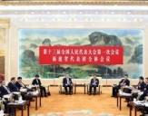 全国人大福建省代表团举行全体会议 审议政府工作报告