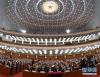 3月13日,十三届全国人大一次会议在北京人民大会堂举行第四次全体会议。 新华社记者 饶爱民 摄