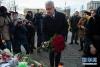 3月27日,在俄罗斯首都莫斯科,莫斯科市长索比亚宁(中)摆放鲜花悼念克麦罗沃火灾遇难者。新华社发(叶甫盖尼·西尼岑摄)