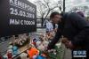 3月27日,在俄罗斯首都莫斯科,一名男子摆放鲜花悼念克麦罗沃火灾遇难者。新华社发(叶甫盖尼·西尼岑摄)