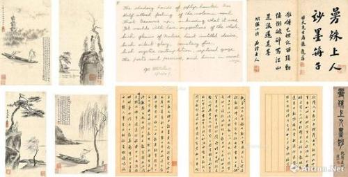 苏曼殊《曼殊上人墨玅》册页 2881.35万港币