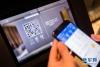 """4月17日,在杭州睿沃智慧酒店,旅客体验使用""""电子身份证""""办理酒店入住。新华社发(许康平 摄)"""