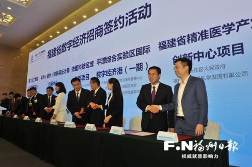 福州13个数字经济招商项目签约