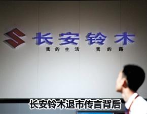 长安铃木退市传言背后:小型车战略在中国行不通