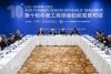 5月15日,第十轮中美工商领袖和前高官对话开幕式在北京举行。 新华社记者 沈伯韩 摄
