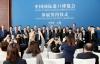 中国国际进口博览局在上海国家会展中心举行参展集体签约仪式(4月2日摄)。新华社记者 方喆 摄