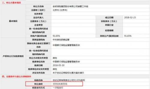 北京产权交易所官方截图