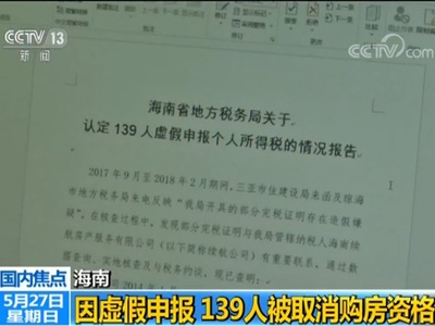 海南省地税局通过大数据进一步分析比对,发现共有214人虚假申报、补缴个人所得税,并将信息通报给住建部门。住建部门发现其中139人通过虚假的完税证明,已经购买住房,于是取消了这139人的购房资格,解除合同和网签备案,并禁止他们5年内在海南购房。同时,为了做好房地产限购政策的个人所得税完税凭证管理,海南省地税局还开展个人所得税风险核查工作。