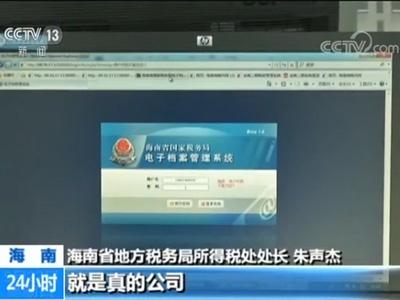 2017年年底,海南省住建部门在审查购房人的资格时,发现有几个人的个人所得税证明存在疑点,于是将情况通报给了海南省地税局。