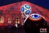当地时间5月31日晚,俄罗斯首都莫斯科的马涅什广场举行大型灯光秀,迎接2018世界杯。