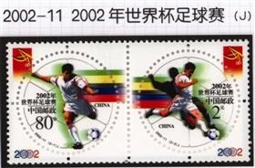 图3 《2002年世界杯足球赛》纪念邮票一套2枚